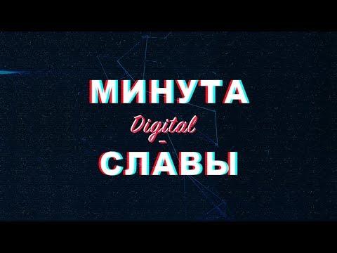 Минута Digital-славы [Education Show#5]