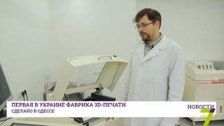 В Одессе открыли первую в Украине и Восточной Европе фабрику 3D-печати(Над изделиями из керамики работают 11 человек. Они сами изготавливают все материалы для принтеров. Два с..., 2016-09-29T17:48:44.000Z)