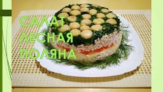 Салат Лесная поляна.