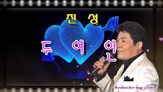 Cover images 진성  ☆  두여인