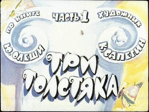 Три толстяка Ю. Олеша (диафильм озвученный) (в двух частях) 1966 г.