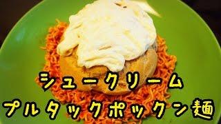【韓国】ビッグシュープルタックポックン麺作ってみた! thumbnail