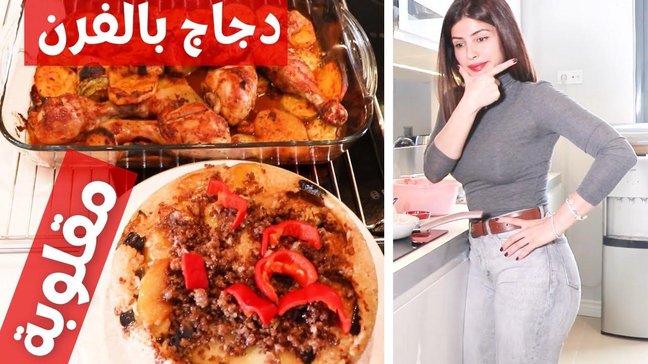 أكلة من المطبخ الحلبي | مع ماما | مقلوبة و دجاج بالفرن
