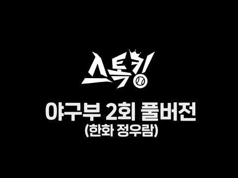 ⚾스톡킹 야구부 EP02 '풀버전' (한화 이글스 정우람)⚾