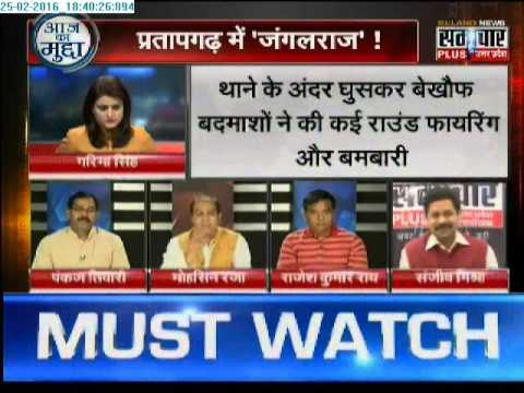 Aaj Ka Mudda: Homeguard shot dead in Pratapgarh