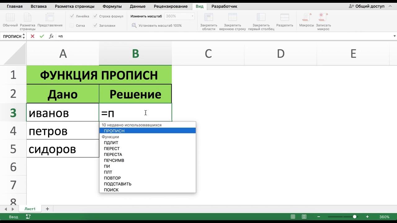 Заглавные буквы в Excel. Работа с регистром - Excel works! 95