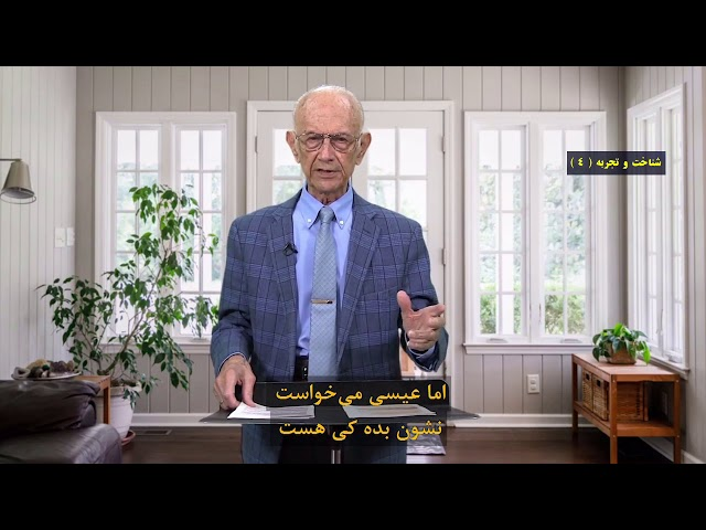 مجموعه شناخت و تجربه قسمت چهارم / بازیرنویس فارسی