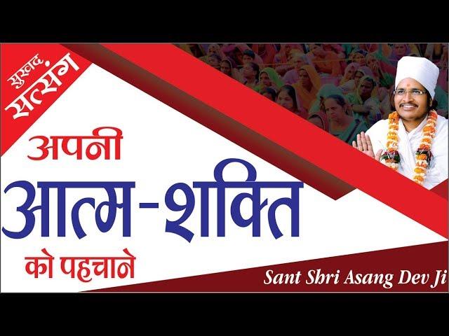 ???? ????????? ?? ???????? by Sant Shri Asang Dev Ji Maharaj Bhajan Motivatinal Video Clip