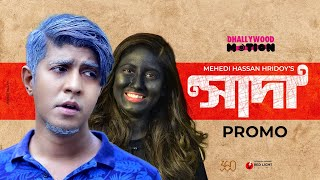 Sada   সাদা   Tawsif Mahbub   Safa Kabir   Mehedi Hassan Hridoy   Bangla Natok Promo 2021