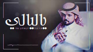 ياليالي - محمد ال مسعود | ( حصريا ) 2018