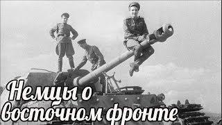 """Почему немцы считают, что не проиграли сражение на """"Курской дуге но при этом бросали войска на убой?"""