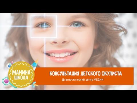 Консультация детского окулиста