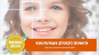 видео хороший детский окулист