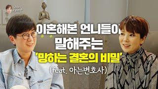 [ep.44] 이혼해본 언니들이 말해주는 '망하는 결혼의 비밀' (feat. 아는변호사)