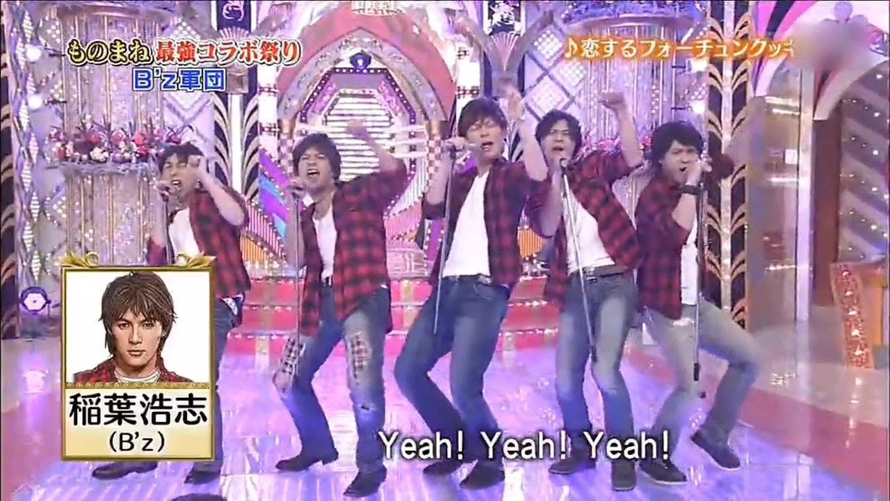 B'z軍団 恋するフォーチュンクッキー ものまねAKB48 ヘビーローテーション 会いたかった ものまねグランプリ 稲葉浩志
