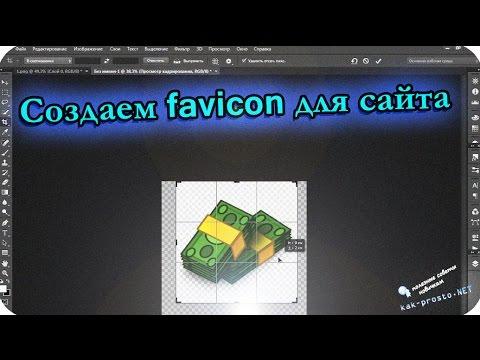 Как создать favicon для сайта