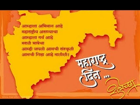 rajshri marathi wishes all a happy maharashtra din