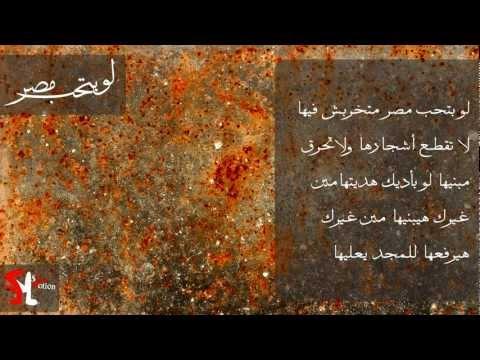 Law Bet7b Masr - SlowMotion - لو بتحب مصر