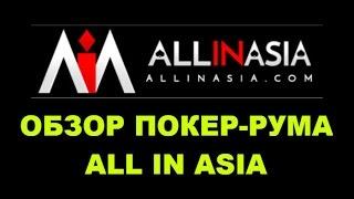 All in Asia: подробный обзор покер-рума (allinasia.com) от Worldpokerdeals(, 2017-04-08T03:37:51.000Z)