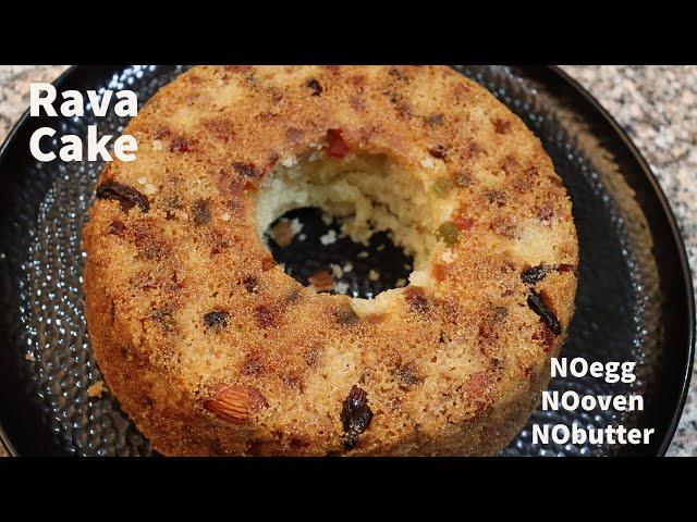 ಮನೆಯಲ್ಲಿರೋ ಪದಾರ್ಥಗಳನ್ನೇ ಬಳಸಿ ಮಾಡಿ ಸಾಫ್ಟ್ ರವೆಕೇಕು /NOoven NObutter NOegg /Eggless Spongy Rava Cake