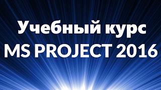 Дорожная карта проекта в MS Project 2016