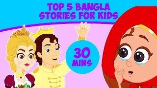 Top 5 Bangla Story For Children - Rupkothar Golpo রুপকথার গল্প   Cartoon   Fairy Tales In Bengali