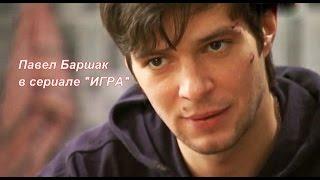 Павел Баршак в сериале Игра