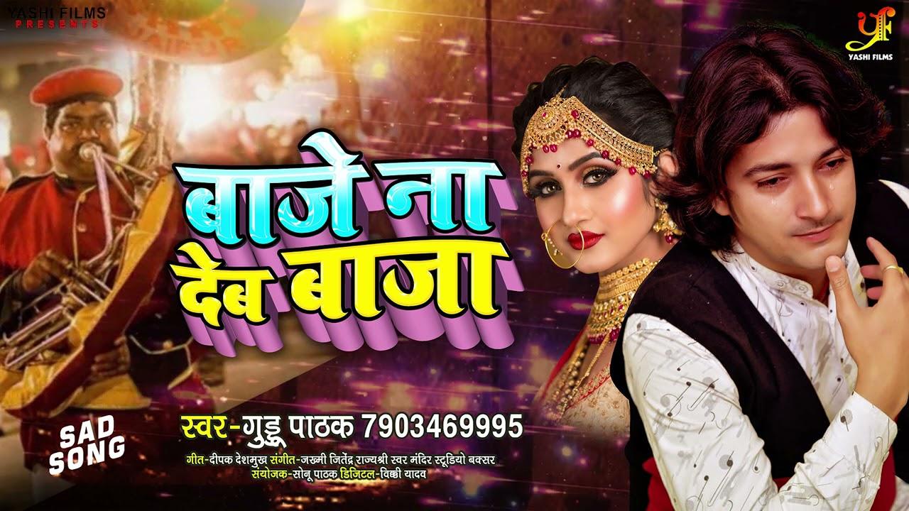 बाजे ना देब बाजा   Guddu Pathak   Baje Na Deb Baja   Bhojpuri Hit Song 2021