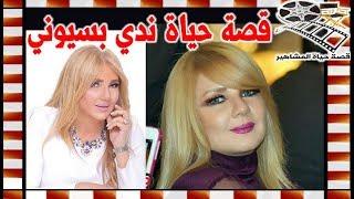 الشقراء ندي بسيوني التي تصارعت مع الفنانة فردوس عبد الحميد ولهذا السبب دخلت القبر