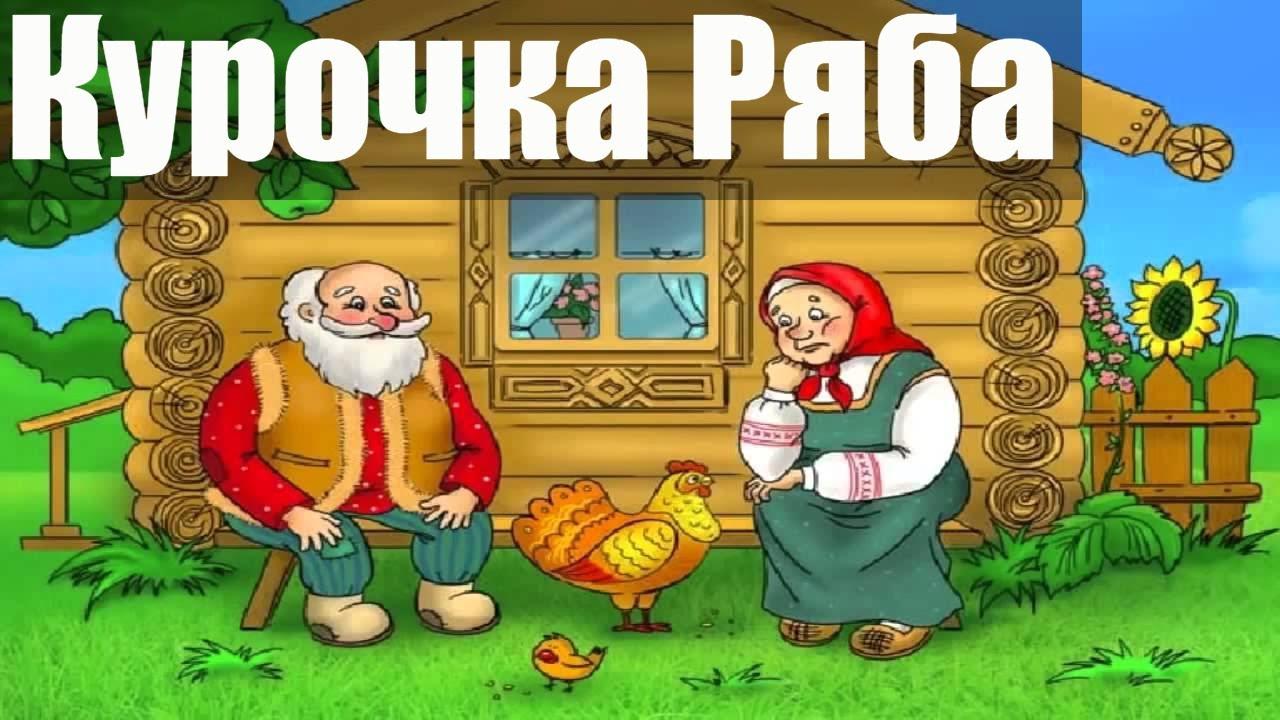 Курочка ряба 🐔 читаем и слушаем русскую народную аудио ...