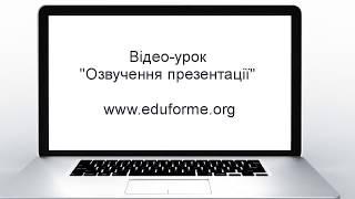"""""""Озвучення презентації"""" - Уроки PowerPoint українською"""