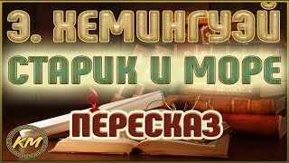 Старик и МОРЕ. Эрнест Хемингуэй