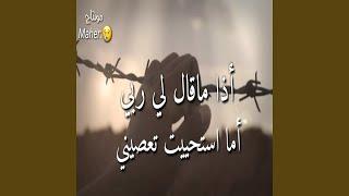 عبد الرحمن الجريذي انشودة اذا ما قال لي ربي