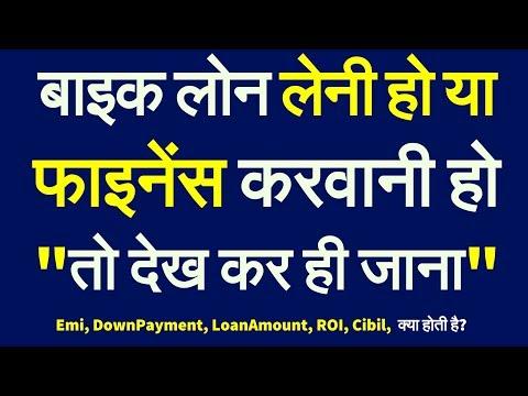 Bike Loan कैसे मिलेगा 2019   bike loan emi calculator, finance process, document in hindi