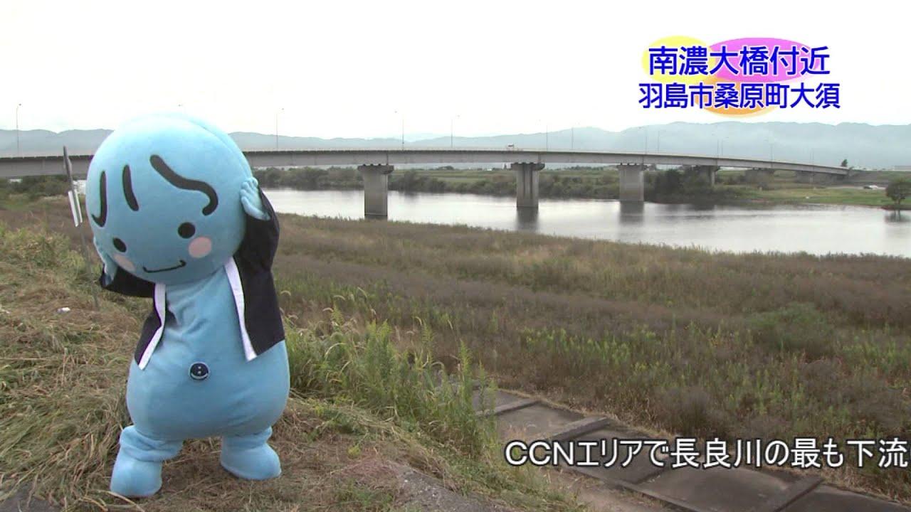 ナガラーが行く(長良川・羽島市)