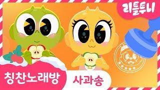 사과 송 | 칭찬 스티커 | 동요 노래방 | 따라 부르기 | 인기동요 | 리틀투니 | Littletooni | kids song