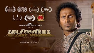 Kadaisi Echarikai  (கடைசி எச்சரிக்கை) - Short film | Sugumar Ganesan - Doubt Senthil - V.Seenivasan