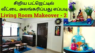 Living Room Makeover in a Budget - Part 2 - வீட்டை அலங்கரிப்பது எப்படி - சிறிய பட்ஜெட் ஐடியா