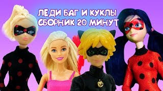 Леди Баг и Супер-Кот все серии подряд. Куклы для девочек