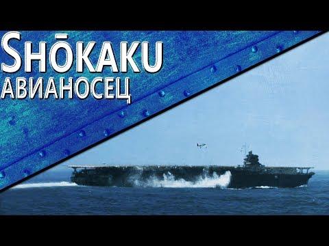 Только История: авианосец Shōkaku