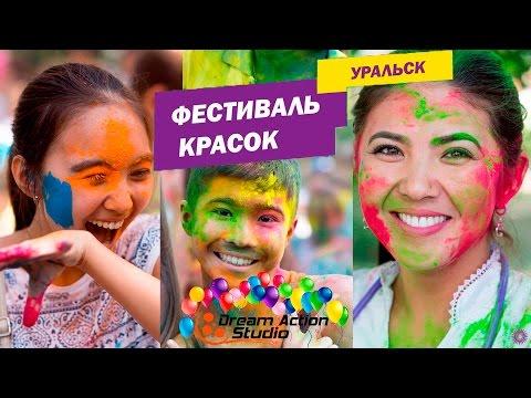 западный казахстан уральск знакомства для секса