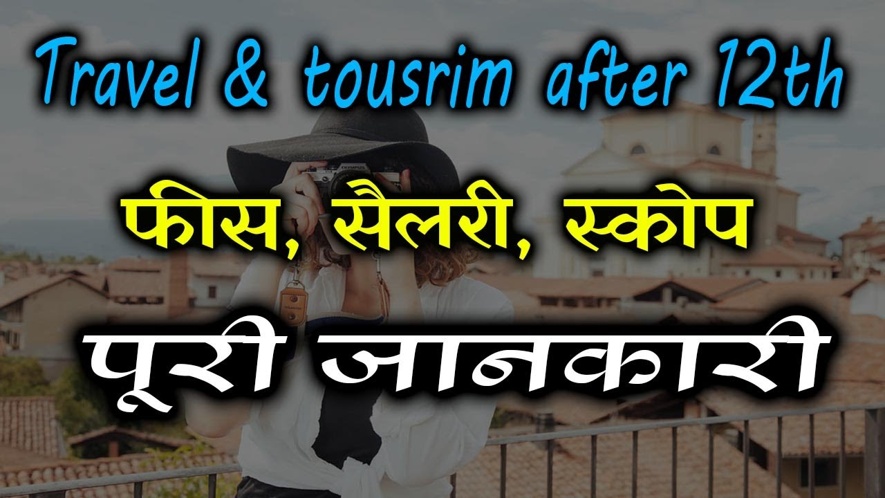 travel & tourism management course after 12th | career after 12th | हिंदी में करियर टिप्स |