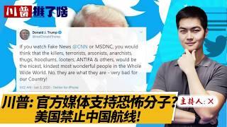 川普: 官方媒体支持恐怖分子? 美国禁止中国航线!《总统推了啥》2020.06.03 第105期