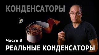видео Конденсатор