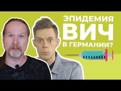 Ответ НЕМЦА на ВИДЕО ДУДЯ ПРО ВИЧ В РОССИИ (вДудь - Эпидемия, про которую не говорят )