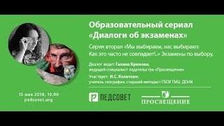 Образовательный сериал «Диалоги об экзаменах». Серия 2. География
