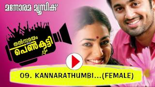 kannaranthumbi-female-thalsamayam-oru-penkutty