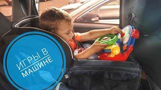 Игры с ребёнком в машине