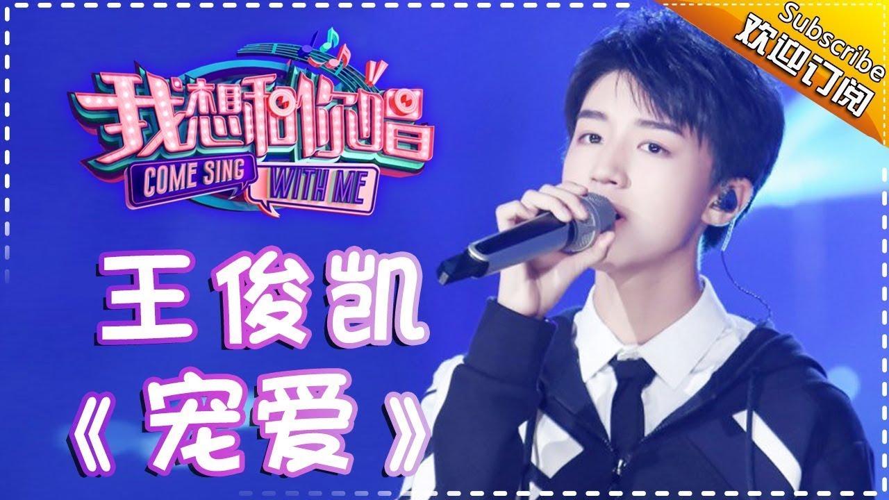 【单曲欣赏】《我想和你唱2》20170715 第12期:王俊凯 《宠爱》Come Sing With Me S02EP.12【我是歌手官方频道】