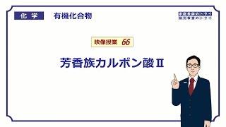 【高校化学】 有機化合物66 芳香族カルボン酸Ⅱ (6分)